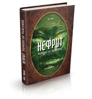 Мифология нефрита