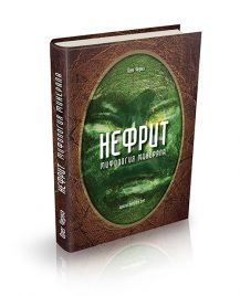 """Книга """"Мифология нефрита"""" читать онлайн"""